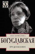 Зоя Богуславская -Предсказание
