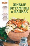 Т. Радина -Живые витамины в банках