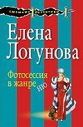 Елена Логунова -Фотосессия вжанреню