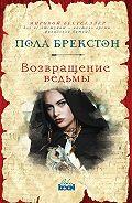 Пола Брекстон -Возвращение ведьмы