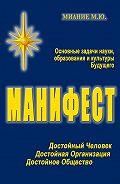 М. Миание -Манифест. Основные задачи науки, образования икультуры Будущего