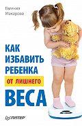 Евгения Макарова -Как избавить ребенка от лишнего веса