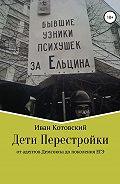 Иван Котовский -Дети Перестройки