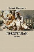 Сергей Поваляев -Предугадай. Лирика