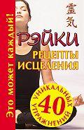 Мария Кановская - Рэйки. Рецепты исцеления