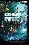 Алекс Тойгер -Взломанное будущее (сборник)