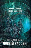 Юрий Уленгов -Взломать Зону. Новый рассвет