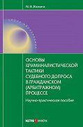 М. В. Жижина -Основы криминалистической тактики судебного допроса в гражданском (арбитражном) процессе: научно-практическое пособие
