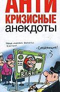 Роман Трахтенберг - Антикризисные анекдоты