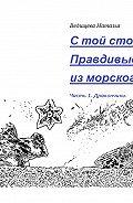 Наталья Ведищева - Дракончики
