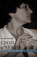 Наталья Казьмина - Свои и чужие. Статьи, рецензии, беседы