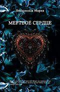 Мария Введенская - Мертвое Сердце