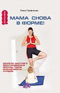 О. А. Трефилова -Мама снова в форме! Секреты быстрого восстановления фигуры после беременности и родов