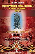 Владимир Побочный - Сталинградская битва (оборона) и битва за Кавказ. Часть 1