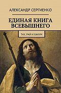 Александр Тау -Единая книга Всевышнего. Книга пророка Тау