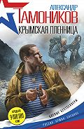Александр Тамоников - Крымская пленница