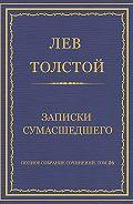Лев Толстой - Полное собрание сочинений. Том 26. Произведения 1885–1889 гг. Записки сумасшедшего