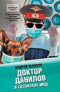 Андрей Шляхов -Доктор Данилов в госпитале МВД