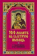 Ирина Волкова - 100 молитв на быструю помощь. С толкованиями и разъяснениями