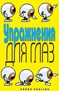 Елена Анатольевна Бойко -Упражнения для глаз