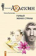 Елена Булганова -Первый жених страны