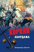 Владимир Шигин - Короли абордажа