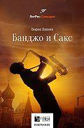 Борис Евсеев -Банджо и Сакс