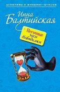 Инна Балтийская - Песочные часы Невидимки