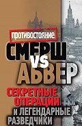 Максим Жмакин - Смерш vs Абвер. Секретные операции и легендарные разведчики