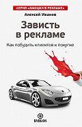 Алексей Н. Иванов -Зависть в рекламе. Как побудить клиентов к покупке
