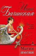 Инна Бачинская -Магия имени