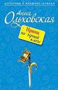 Анна Ольховская - Принц на черной кляче