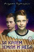 Андрей Буторин -За краем земли и неба