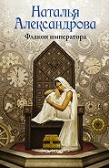 Наталья Александрова - Флакон императора