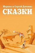 Марина и Сергей Дяченко -Сказки (сборник)