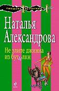 Наталья Александрова -Не злите джинна из бутылки