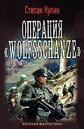 Степан Кулик - Операция «Wolfsschanze»