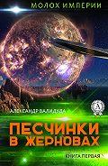 Александр Валидуда -Песчинки в жерновах