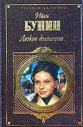 Иван Бунин -Костер
