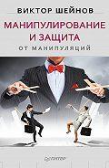 Виктор Шейнов -Манипулирование и защита от манипуляций