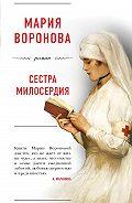 Мария Воронова -Сестра милосердия