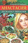 Мария Игнатова -Анастасия. Лесная кулинария