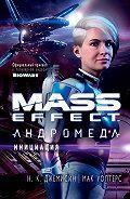 Н. К. Джемисин -Mass Effect. Андромеда: Инициация