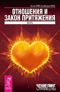 Джерри Хикс - Отношения и Закон Притяжения. Вихрь