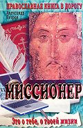 Александр Петров -Миссионер