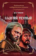 Борис Тумасов - Василий Темный