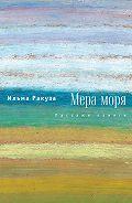 Ильма Ракуза -Мера моря. Пассажи памяти