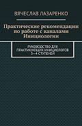 Вячеслав Лазаренко -Практические рекомендации поработе сканалами инициологии