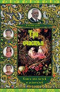 Артур Конан Дойл -Три счастья. Книга для детей и взрослых