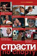 Александр Соловьев -Страсти по спорту